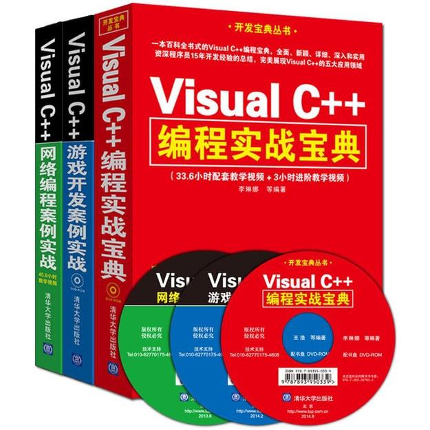 商品详情 - Visual C++编程实战宝典+Visual C++游戏开发案例实战+Visual C++网络编程案例实战(套装共3册 附DVD光盘) - image  0