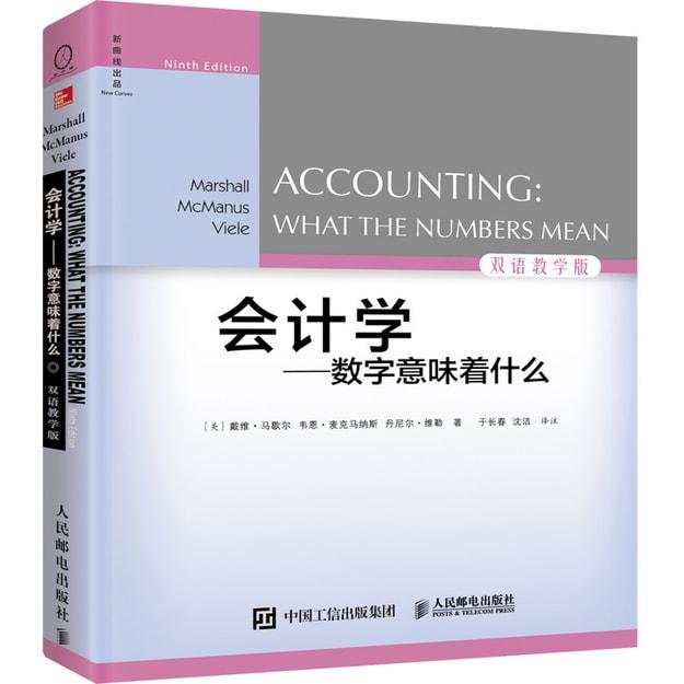 商品详情 - 会计学:数字意味着什么(第9版,双语教学版) - image  0