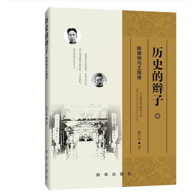 商品详情 - 历史的辫子:陈寅恪与王国维 - image  0