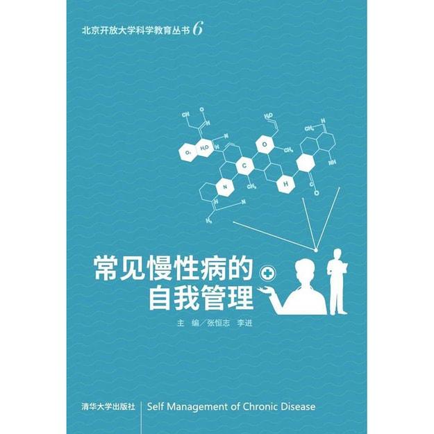 商品详情 - 常见慢性病的自我管理 - image  0