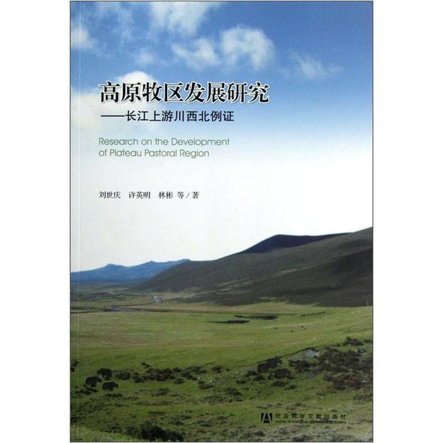 商品详情 - 高原牧区发展研究:长江上游川西北例证 - image  0