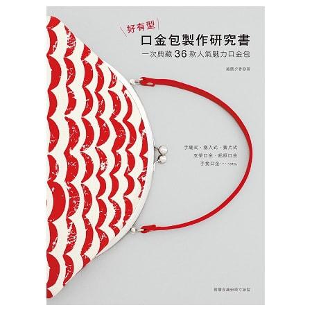 Yamibuy.com:Customer reviews:【繁體】好有型口金包製作研究書
