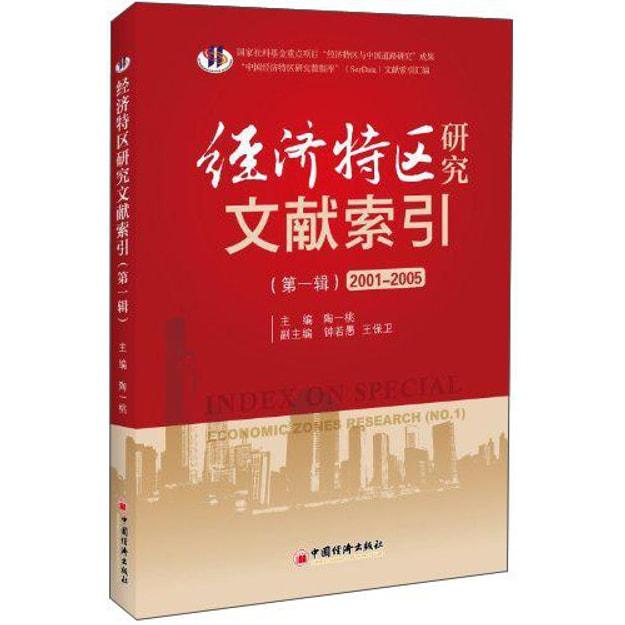 商品详情 - 经济特区研究文献索引(第1辑)(2001-2005) - image  0