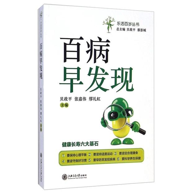 商品详情 - 乐活百岁丛书:百病早发现 - image  0