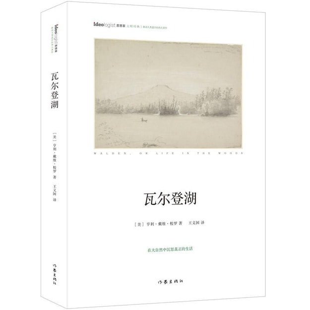Product Detail - 瓦尔登湖(精装本) - image 0