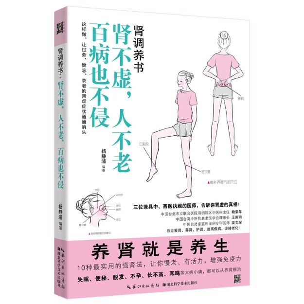 商品详情 - 肾调养书:肾不虚,人不老,百病也不侵 - image  0