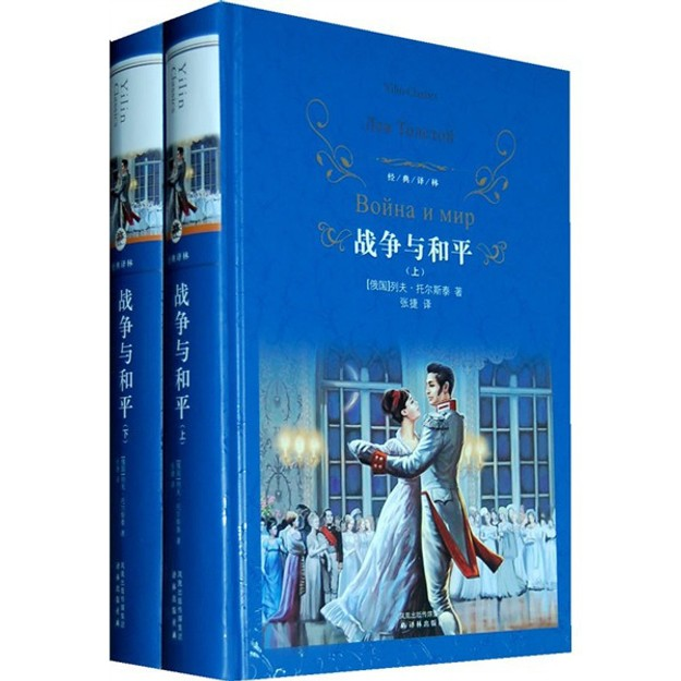 商品详情 - 经典译林 战争与和平(套装共2册) - image  0