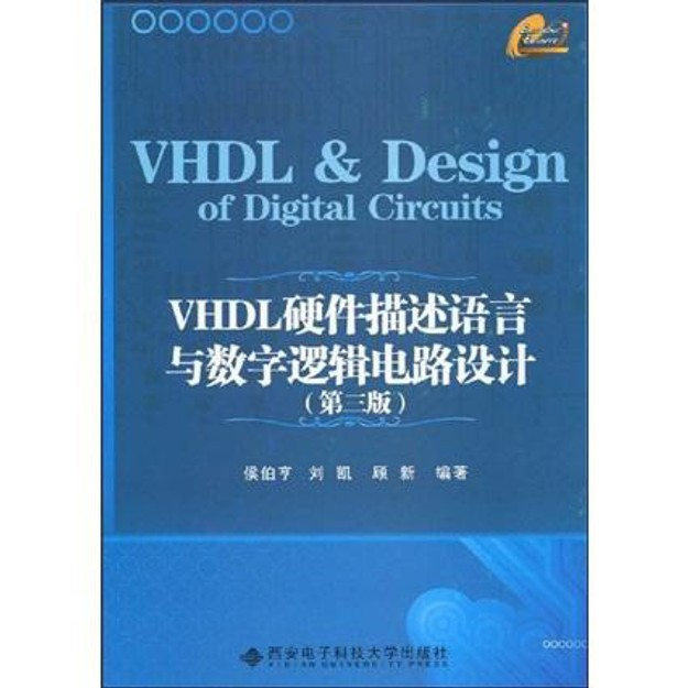 商品详情 - VHDL硬件描述语言与数字逻辑电路设计(第3版) - image  0