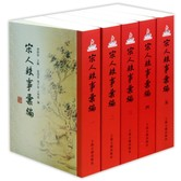 宋人轶事汇编(全五册)