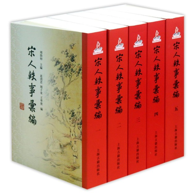 商品详情 - 宋人轶事汇编(全五册) - image  0