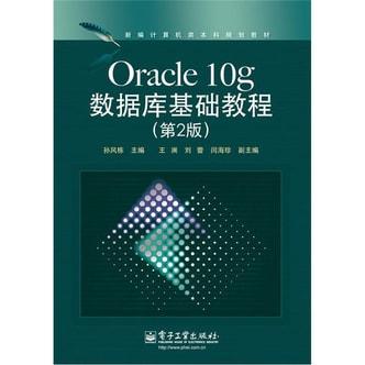 新编计算机类本科规划教材:Oracle 10g数据库基础教程(第2版)