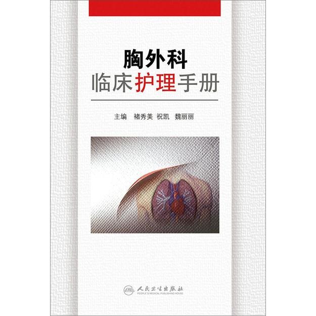 商品详情 - 胸外科临床护理手册 - image  0