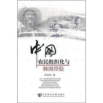 中国农民组织化与韩国经验