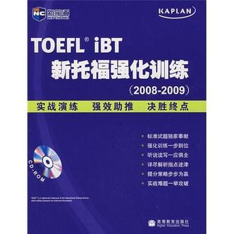 新托福强化训练(2008-2009)(附CD-ROM软件1张,CD光盘2张)