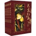 长安幻夜1-5(套装共5册)
