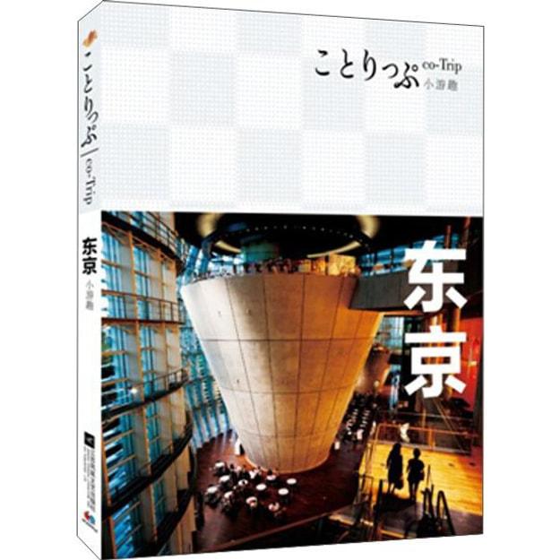 商品详情 - co-Trip小游趣:东京 - image  0
