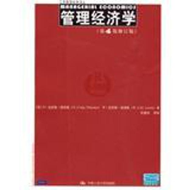 商品详情 - 管理经济学(第4版修订版) - image  0