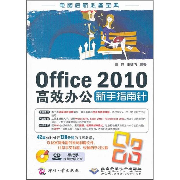 商品详情 - Office2010高效办公新手指南针(附光盘) - image  0