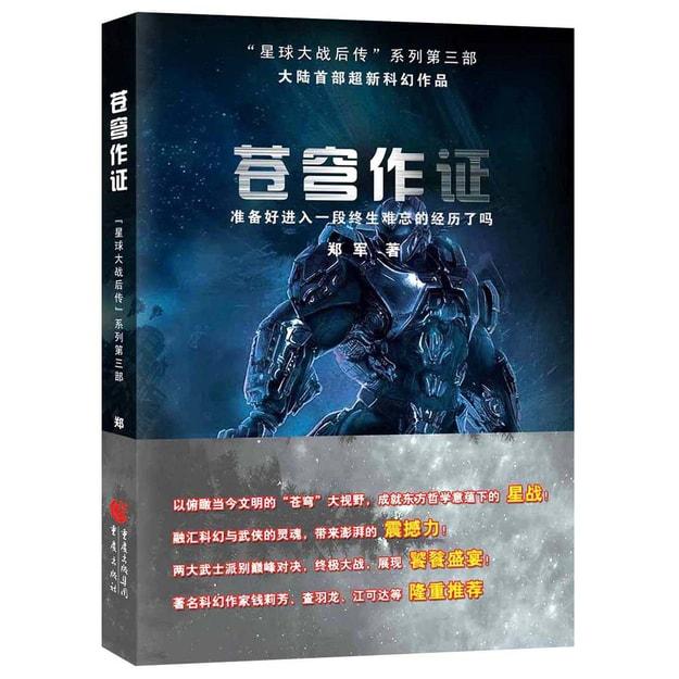 商品详情 - 星球大战后传系列(第3部):苍穹作证 - image  0