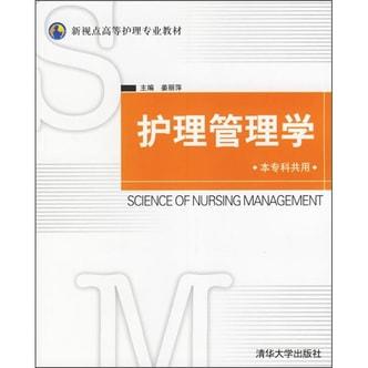 新视点高等护理专业教材:护理管理学(本专科共用)
