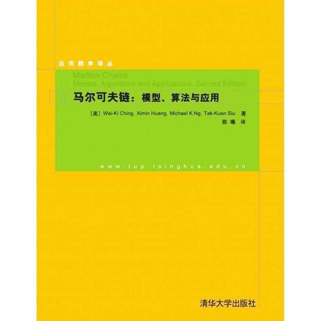 商品详情 - 马尔可夫链:模型、算法与应用 - image  0
