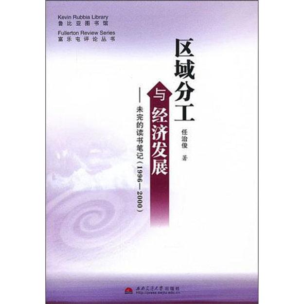 商品详情 - 富乐屯评论丛书·区域分工与经济发展:未完的读书笔记(1996-2000) - image  0