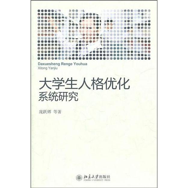 商品详情 - 大学生人格优化系统研究 - image  0