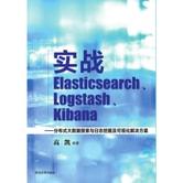 实战Elasticsearch、Logstash、Kibana:分布式大数据搜索与日志挖掘及可视化解决方案