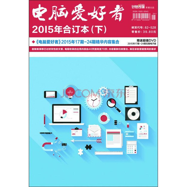 商品详情 - 2015年 电脑爱好者 合订本(下) - image  0