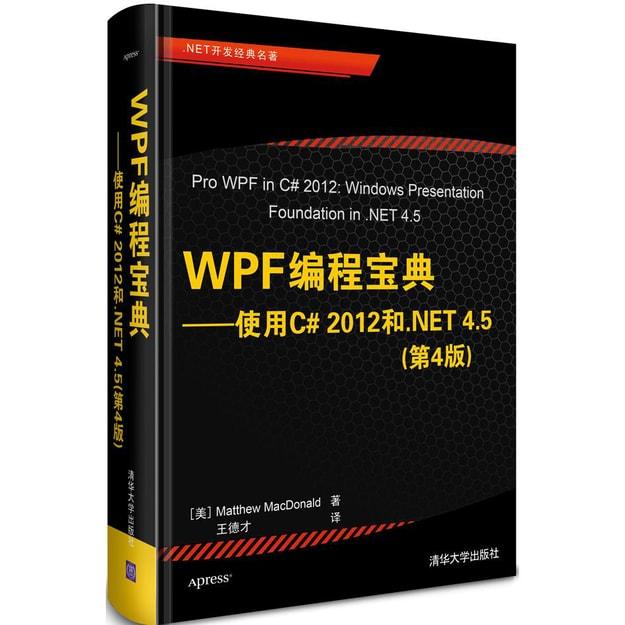 商品详情 - WPF编程宝典:使用C# 2012和.NET 4.5(第4版) - image  0