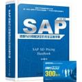 SAP 销售与分销模块定价完全实施手册
