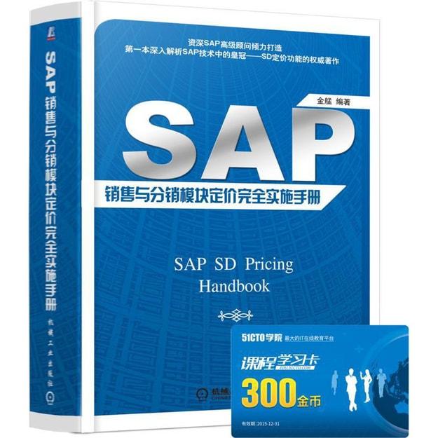 商品详情 - SAP 销售与分销模块定价完全实施手册 - image  0