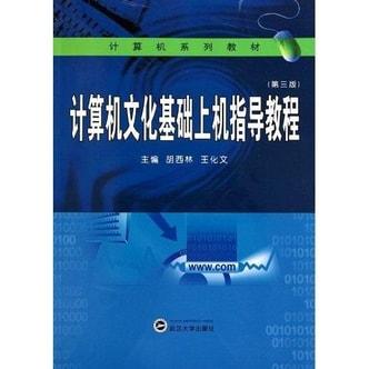 计算机文化基础上机指导教程(第3版)