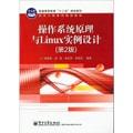 操作系统原理与Linux实例设计(第2版)