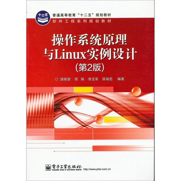 商品详情 - 操作系统原理与Linux实例设计(第2版) - image  0