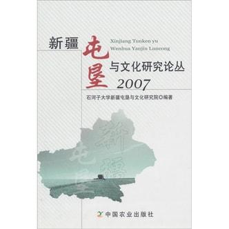 2007-新疆屯垦与文化研究论丛