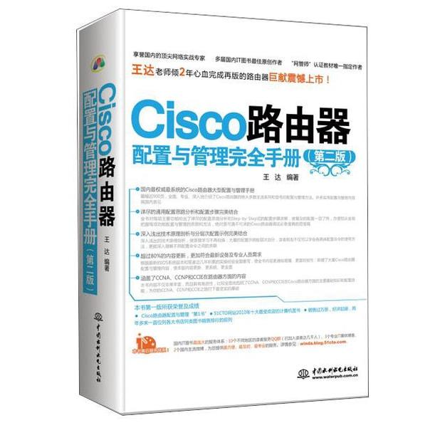 商品详情 - Cisco路由器配置与管理完全手册(第2版) - image  0
