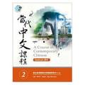 【繁體】當代中文課程課本2