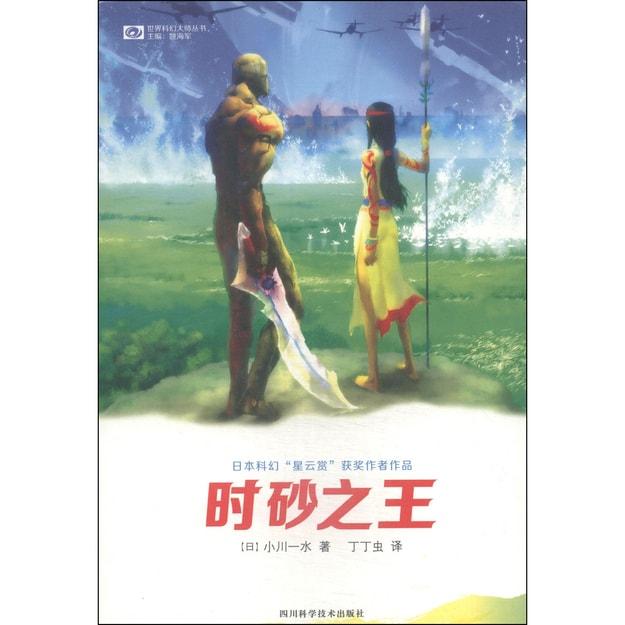 商品详情 - 世界科幻大师丛书:时砂之王 - image  0