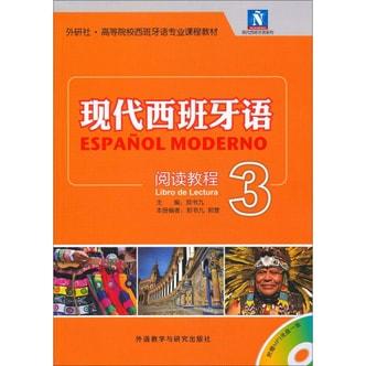 现代西班牙语(3)(阅读教程)(附MP3光盘)