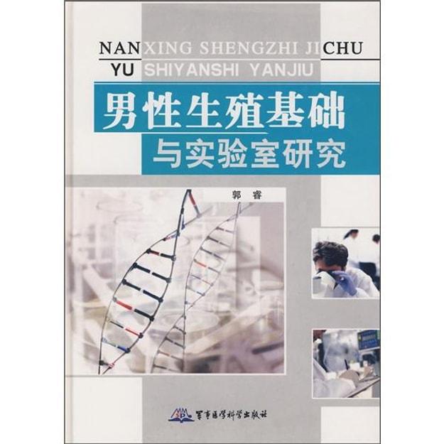 商品详情 - 男性生殖基础与实验室研究 - image  0