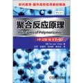 聚合反应原理(中文版·原书第4版)