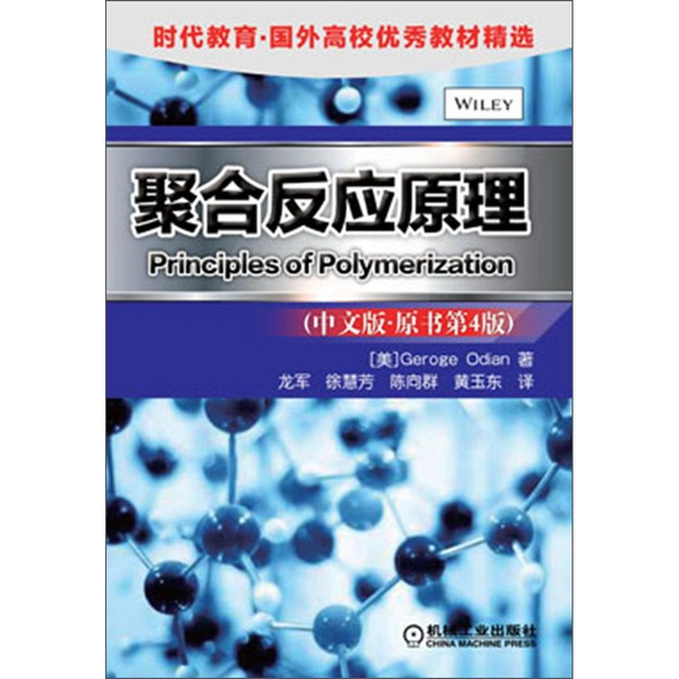 商品详情 - 聚合反应原理(中文版·原书第4版) - image  0