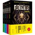 虫图腾(套装共4册)