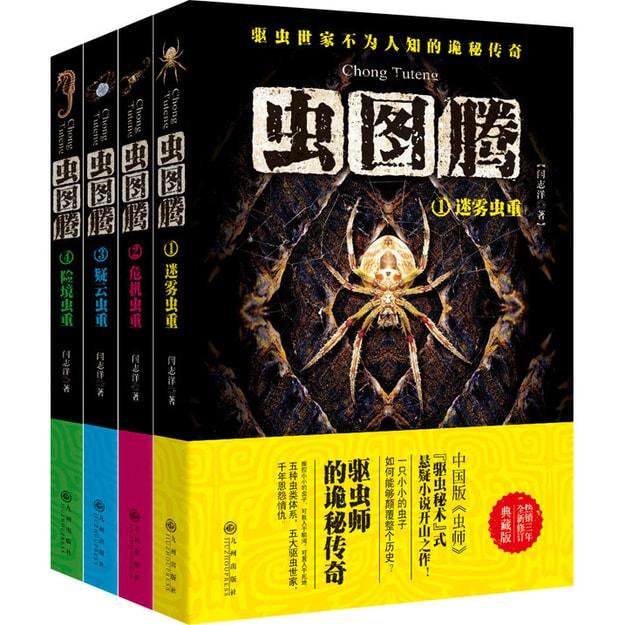 商品详情 - 虫图腾(套装共4册) - image  0