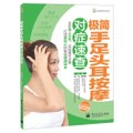 悦然生活·居家理疗系列:极简手足头耳按摩对症速查(全彩)