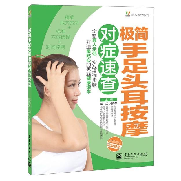 商品详情 - 悦然生活·居家理疗系列:极简手足头耳按摩对症速查(全彩) - image  0