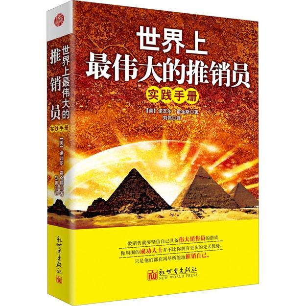 商品详情 - 世界上最伟大的推销员实践手册 - image  0