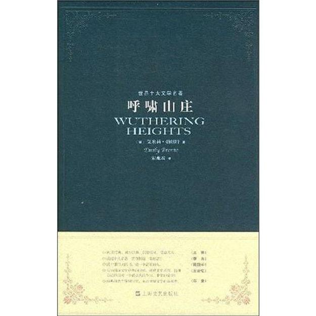 商品详情 - 世界十大文学名著:呼啸山庄 - image  0