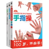 电脑病:几个动作改善颈椎病、鼠标手(套装全3册)
